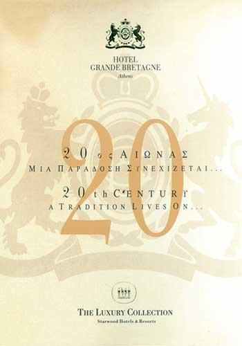 ξενοδοχείο μεγάλη βρετανία 20ος αιώνας